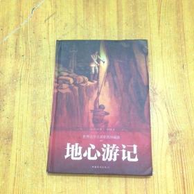 地心游记(世界文学名著彩图珍藏版)