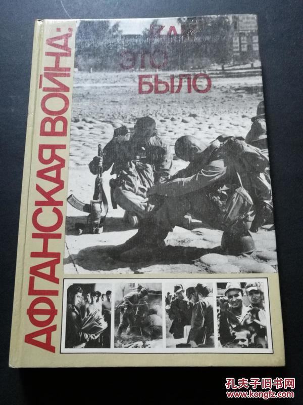1991年精装外文书(内图文并茂 好像是讲阿拉伯国家战争的,具体见图)