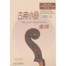 世界著名小提琴抒情乐曲精选5:古典小品集锦