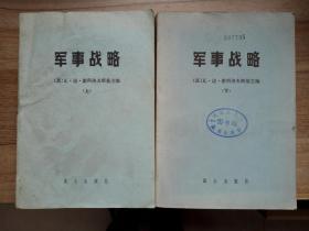 军事战略 上下两册全(战士出版社80年2版2印)