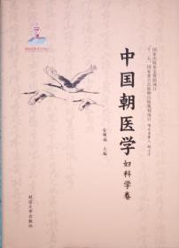 中国朝医学 妇科学卷