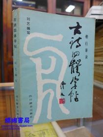 古诗四体字帖——刘艺 编写
