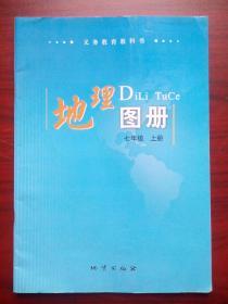 初中地理图册七年级上册,初中地理图册2012年1版