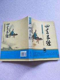 中国古典文化珍藏书系:四书五经【实物图片】
