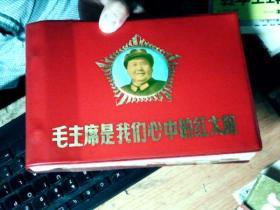 精品极少见照片式画册——毛主席是我们心中的红太阳  97张  照片有几张被揭掉及剪  如图 差不多八五品          6B