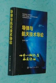 导弹与航天技术导论(作者签名本/保真)