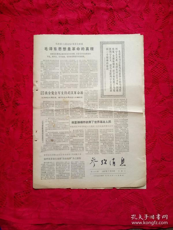 老报纸《参考消息》一份(有武汉、香港等消息)文革前期报纸