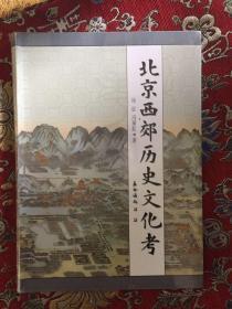 北京西郊历史文化考【未破封】