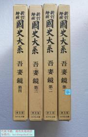 【吾妻镜(全4册)】  日本国史大系  吉川弘文馆1983年