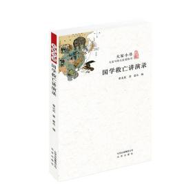 国学救亡讲演录-大家小书