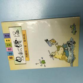 蔡志忠 古典幽默漫画 鬼狐仙怪系列 周醋除三害 绿和尚