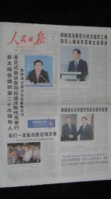 【报纸】人民日报  2012年9月9日【亚太经合组织第二十次领导人非正式会议在符拉迪沃斯托克举行】【汇聚八方力量 驰援彝良震区】
