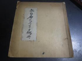 五十年代印 《齐白石花卉草虫册》(缺封面封底,12张全,单面印 后人黏贴了关于齐白石的剪报)