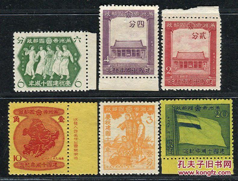 伪满洲国建国40周年邮票新一套 上品,带边,部分带厂铭