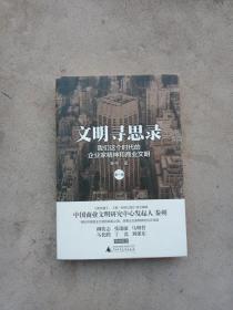 文明寻思录(第一辑):我们这个时代的企业家精神和商业文明