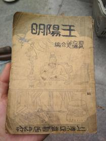 王阳明(全一册)1937年