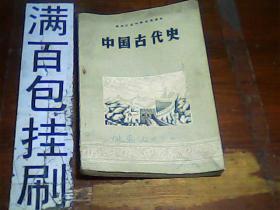 中国古代史(黑龙江省中学试用课本)