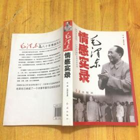 《毛泽东情感实录》亲情、乡情、友情、亲子之情资料首次曝光,书中有毛泽东与妻儿、与彭德怀、与蒋介石……