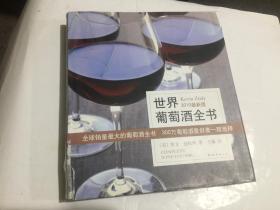 世界葡萄酒全书(2010最新版 )