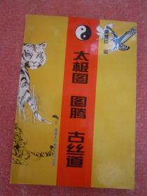 《太极图 图腾 古丝道》作者唐楚臣签名本【全新】