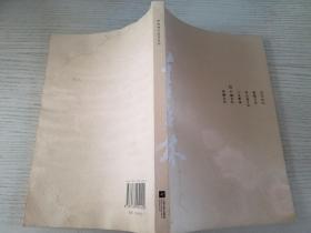 牛棚杂忆【实物拍图.封面少量水渍印】