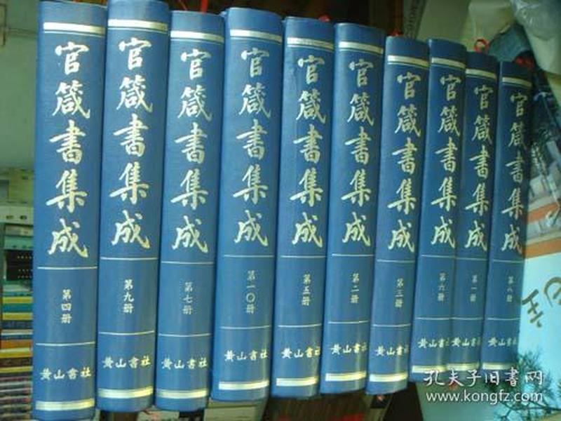官箴书集成(1997年1印,300套。16开精装 全十册 。刘俊文 主编 。 黄山书社。含快递费 )