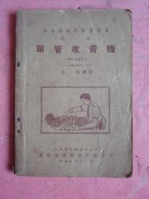 民国三十八年 业余无线电装修丛书(第二册)《单管收音机》