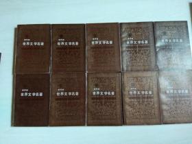 世界文学名著连环画(全10册)1-10 欧美部分【全是一版二印】