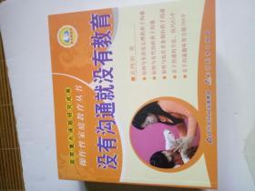 操作性家庭教育丛书:教育就要培养习惯、成才就要发展智能、没有沟通就没有教育【全四册】
