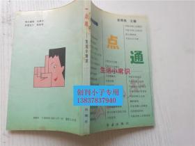 一点通--生活小常识  赵明亮主编  红旗出版社