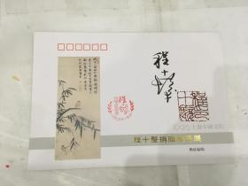 程十发毛笔签名双钤印纪念封一个(著名艺术家、原上海画院院长,实物实拍,孔网底价)