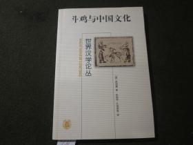 世界汉学论丛:《斗鸡与中国文化》