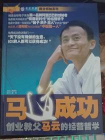 马道成功--创业教父马云的经营哲学(8DVD)