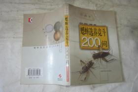 蟋蟀选养竞斗200问