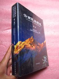 云南民族药志:第一卷 、大开精装、厚本彩印、图文并茂 、全新、