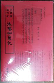 洛阳伽蓝记——钦定四库全书    文津阁影印本    近98品    E2    中国书店