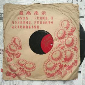 <万岁 伟大的光荣的正确的中国共产党>   老唱片(破损!)  封套有最高指示   [柜9-1]
