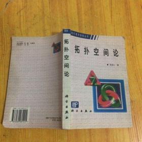 现代数学基础丛书 -拓扑空间论 原版书