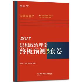 2017思想政治理論終極預測3套卷