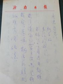 济南日报王树国信札