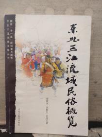 东北三江流域民俗概览
