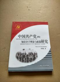 中国共产党的知识分子理论与政策研究(作者杨凤城签名本)