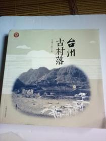 台州古村落
