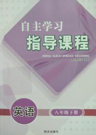 自主学习指导课程 英语 八年级 下册 英语 自主学习指导课程 英语 八年级下册 八下 配人教版 明天出版社 初中 正版