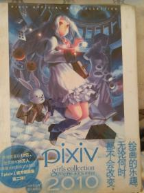 pixiv girls collection2010