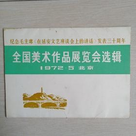 纪念毛主席《在延安文艺座谈会上的讲话》发表三十周年全国美术作品展览会选辑(1972年北京)