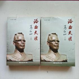 《浴血天涯---马白山》(上下两册全)谨以此书纪念马白山将军诞辰100周年(1907.3---2007.3)