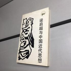 梁启超与中国近代思想(走向未来丛书) 【 9品 +++ 正版现货 自然旧 实图拍摄 看图下单】