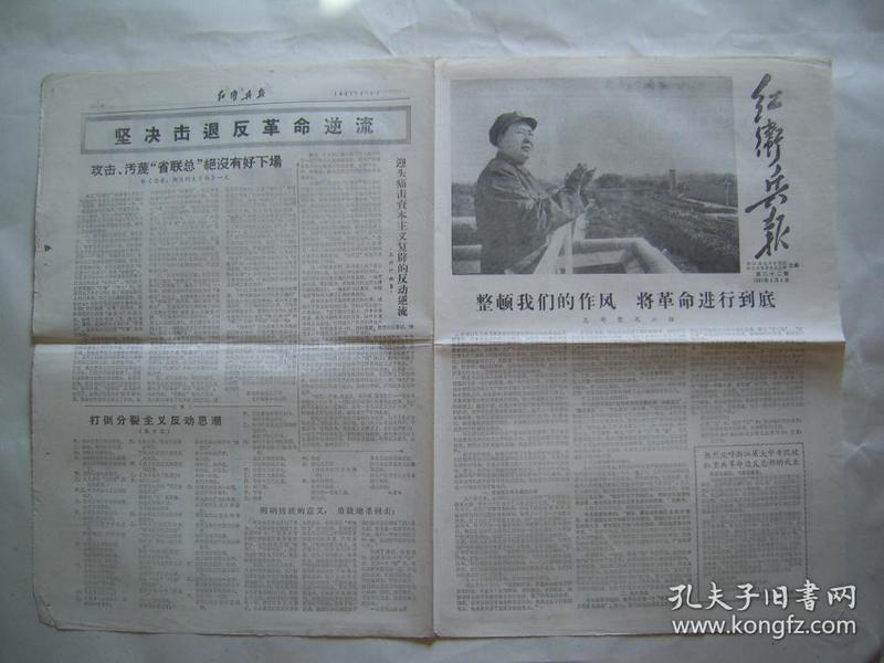 红卫兵报 第二十二期 1967年4月4日