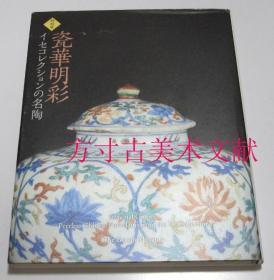 特别展 瓷华明彩 イセコレクションの名陶 特别展 伊势文化基金会藏陶瓷器名品